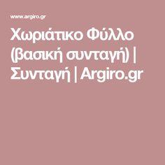 Χωριάτικο Φύλλο (βασική συνταγή) | Συνταγή | Argiro.gr