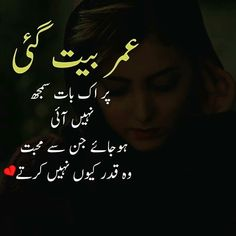 Tmhn toh dunya Good Attitude Quotes, Pakistani Wedding Outfits, Heart Touching Shayari, Urdu Poetry Romantic, Truth Of Life, Broken Relationships, We Movie, Lost Soul, Girly Quotes