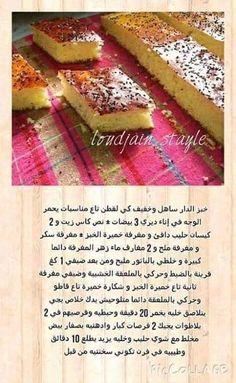 Kobe Dar algérien: dans le bol du pétrin, mettez 3 oeufs, 1/2 verre d'huile, 2 verre de lait tiède, 1 c/s de levure boulangère, 1 c/s de sucre, 1 c/s sel, 2 c/s d'eu de fleurs d'oranger, mélanger bien, puis ajouter 1 kg de farine, 1 c/s de levure boulangère, 1 sachet de levure chimique, mélanger à l'aide d'une cuillère en bois, la pâte doit être coulante, laissez reposer 20 minutes, puis battez la avec la main, ensuite mettez  la pâte dans 2 moules huilées, aplatir-la, badigeonner avec le…