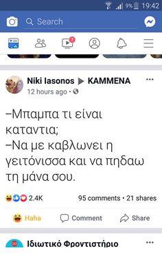 Funny Greek Quotes, Funny Shit, Haha, Memes, Sexy, Funny Things, Animal Jokes, Meme, Ha Ha