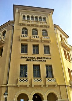 The old De La Salle School now houses the Administrative Courts of Thessaloniki. Western Wall, Thessaloniki, The Locals, Westerns, Greece, Old Things, Walking, Houses, Mansions
