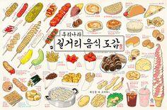 한국 길거리 음식 by 조경규