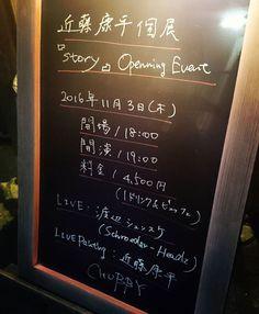 """一部は、近藤さんの「1000年ピアノストーリー」朗読に合わせて渡辺さんのピアノ演奏。ずるいわぁ。この表現で伝わるか謎ですが、これがしっくり。""""ずるい""""笑 人が多くてゆっくり絵を見られなかったので、イベントのない日にまた行こうかな。個展後半はがらりと展示がかわるそうなので、それもまた楽しみです。 #近藤康平  #渡辺シュンスケ"""