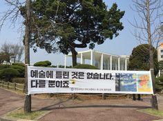 예술에 틀린 것은 없습니다. 다른 것 뿐이죠. Understand each other's Difference in Hanyang Univ. Erica Campus