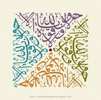 """""""There is no power but in God the High, the Great."""" (Repeated 4 times). Original is from http://www.arabiccalligraphy4u.com/2010/12/hawqala.html"""