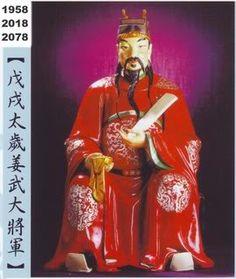 1958 Tai Sui The Great General Jiang Wu