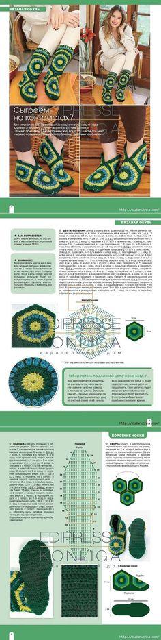 Сапожки из шестиугольников связанных крючком.Подробное описание и схемы.