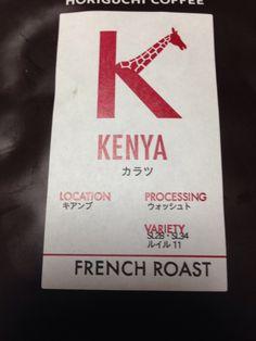 ケニアのカラツ、キアンブ。堀口珈琲で購入。