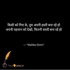 Snap Quotes, Poem Quotes, Hindi Quotes, Qoutes, Poems, Life Quotes, Good Thoughts Quotes, Happy Thoughts, Deep Thoughts