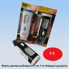 Φακός φανάρι ραδιόφωνο 3 σε 1 σε διάφορα χρώματα 5,00 € White Out Tape, Office Supplies