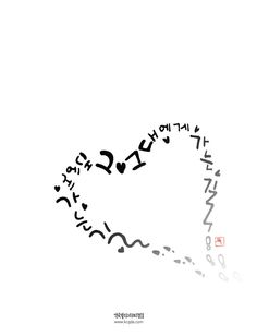 Airport Signs, Love You, My Love, Lightroom, Arabic Calligraphy, Typography, Romantic, Image, Korean