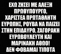 Τίποτα δε φοβάμαι. Smart Quotes, Best Quotes, Funny Images, Funny Photos, Tell Me Something Funny, Funny Greek, Funny Qoutes, Greek Quotes, Have A Laugh
