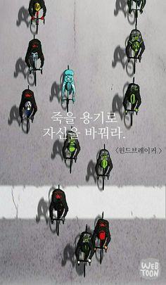 webtoon quote (wind breaker )