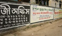 Signs-on-walls-in-Dhaka-in-Bangladesh.jpg 450×266 pixels