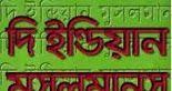 বইয়র নম দ ইনডয়ন মসলমনস  লখক ডবলউ ডবলউ হনটর  পরকশন খশরজ কতব মহল  পরকশকল   পষঠ সখয   সইজ . এমব  ফরমযট PDF  টকস ফরমযট HD Scanned Version  রজলশন  DPI  বইয়র ধরণ ইসলমক বই  Continue todownload  or  Download linkServer 2  tags: bangla boi bangla ebooks ebooks BangladeshI books indian bangla boi bangla ebook bd boi bd book all boi bd allboibd bd bangla books Indian writters books onubad ebooks onubad ebook onubad boi bd writters bangla ebooks download bangla ebook download bangla boi download poems…