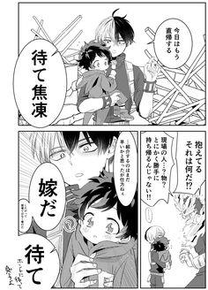 My Hero Academia Episodes, My Hero Academia Memes, Hero Academia Characters, My Hero Academia Manga, Anime Characters, Cute Anime Guys, Cute Anime Couples, Anime Love, Deku Hero Academia