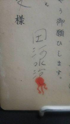 田河水泡 自筆サイン(おたまじゃくしマーク)の戦前感謝状_自筆サイン(おたまじゃくしマーク)
