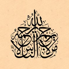 من لا يرحم الناس لا يرحمه الله (İnsanlara merhamet etmeyene Allah c.c. merhamet etmez) (Müslim-Tirmizi)