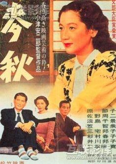 Été précoce Bakushu Film japonais de Yasujirô Ozu (1951)