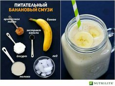 Easy Smoothie Recipes, Easy Smoothies, Clean Recipes, Healthy Recipes, Summer Drinks, Fun Drinks, Nutrilite, Good Food, Yummy Food