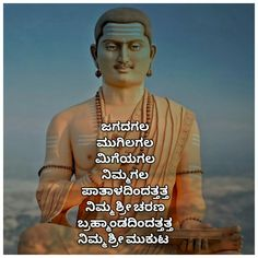 Statue of Lord Basavanna in Basavakalyana, Karnataka. Life Lesson Quotes, Life Lessons, Life Quotes, Good Morning Inspirational Quotes, Morning Quotes, Pictures Images, Hd Photos, Mahadev Quotes, Saints Of India
