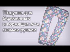 Подушка для беременных своими руками: выкройки | LS