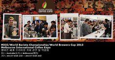 MICE/World Barista Championship/World Brewers Cup 2013 Melbourne International Coffee Expo 멜버른 세계 프리미엄 커피 경연 및 박람회