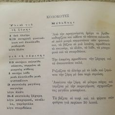 Συνταγη για τις κολοκοτες Sweet Sweet, Food To Make, Cooking Recipes, Desserts, Tailgate Desserts, Deserts, Chef Recipes, Postres, Dessert