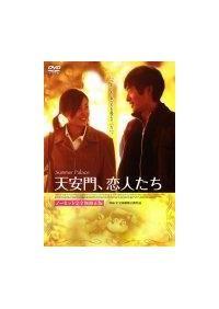 天安門、恋人たち - ツタヤディスカス/TSUTAYA DISCAS - 宅配DVDレンタル