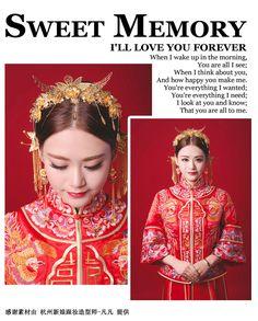 中式新娘古裝頭飾