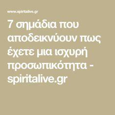7 σημάδια που αποδεικνύουν πως έχετε μια ισχυρή προσωπικότητα - spiritalive.gr