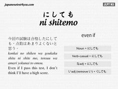 Learn Japanese Grammar JLPT N3