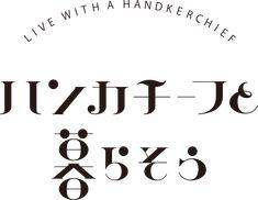 ハンカチーフと暮らそう LIVE WITH HANDKERCHIEF Typo Design, Word Design, Typographic Design, Typo Logo, Typography Fonts, Lettering, Typographie Logo, Logo Samples, Japan Logo