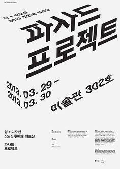 단국대학교 영상소모임 디모션 워크샵 포스터 <파사드 프로젝트> - 브랜딩/편집, 브랜딩/편집, 브랜딩/편집