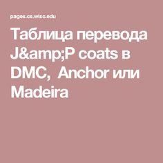 Таблица перевода J&P coats в DMC, Anchor или Madeira