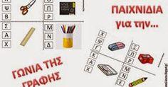δραστηριότητες για το νηπιαγωγείο εκπαιδευτικό υλικό για το νηπιαγωγείο