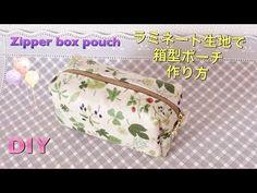 ラミネート生地のBOXポーチの作り方 - YouTube