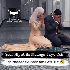 sohail_mehndi ғᴏʟʟᴏᴡ 👉 ғᴏʀ ᴍᴏʀᴇ see ---------------------------------------------------- ᴛᴜʀɴ ᴘᴏsᴛ ɴᴏᴛɪғɪᴄᴀᴛɪᴏɴ ᴏɴ 🔊… Best Couple Quotes, Love My Husband Quotes, Muslim Couple Quotes, Cute Love Quotes For Him, Muslim Love Quotes, Love In Islam, Beautiful Islamic Quotes, Islamic Inspirational Quotes, Cute Muslim Couples