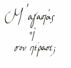 😊😊 . . . . . . . . . . . #greekquote #greekquotes #greekpost #greekposts #greek #post #posts #quote #quotes #ellinika #ellhnika #stixakia…