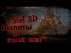 3D VIDEO - Годзилла 3D (Видео Микс)