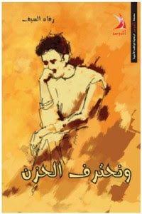 تحميل كتاب ونحترف الحزن Pdf رفاه السيف Books To Read Book Worth