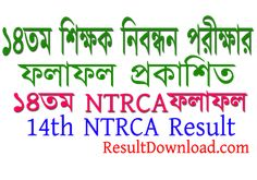 NTRCA Teacher Registration Result will be found NTRCA written result and NTRCA all results are available here.Browse the page,get result Teacher Registration, Job Circular, Exam Results, Entertaining, Words, Funny, Horse
