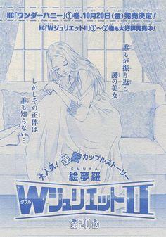 『WジュリエットII/32 芸能界編20』絵夢羅