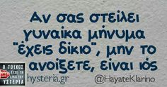 Funny Greek Quotes, Bad Quotes, Greek Memes, Sexy Love Quotes, Sarcastic Quotes, Funny Images, Funny Photos, Funny Statuses, Funny Phrases