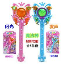 Little Magic Fairy Wand Sets, Magic Fairy Music Flash Stick Electronic Light-emitting Light-emitting Toys(China (Mainland))