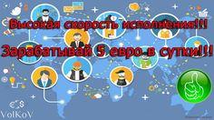 LikesRock Заработок без вложений 5 евро в день!!! Отличный проект для заработка БЕЗ ВЛОЖЕНИЙ . Можно спокойно зарабатывать по 5 евро в день! А также прекрасный сервис для раскрутки своих социальных сетей и набора подписчиков! Ссылка для регистрации: http://likesrock.com/refer/70896 Ссылка на это видео: https://youtu.be/f0emD5p9aCM