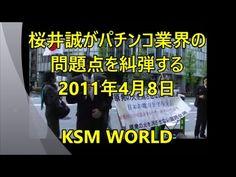 【KSM】桜井誠がパチンコ業界の問題点を暴露し、糾弾まくる動画!2011年4月8日