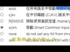 07 樹莓派2酷音輸入法與中文字形安裝與示範