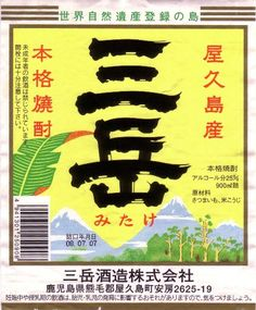 Japanese Liquor Label