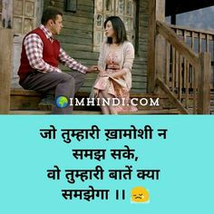 Positive Shayari In Hindi Inspirational Quotes In Hindi, Motivational Quotes In Hindi, Motivational Thoughts, Hindi Quotes, Quotations, Reality Quotes, Success Quotes, Taunting Quotes, Romantic Shayari In Hindi